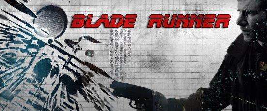 blade_runner_banner_by_thebase9wario-d5kpsqp.jpg
